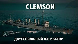 Американский эсминец Clemson. Обзоры и гайды №8