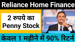 Reliance Home Finance Stock Latest News In Hindi By Guide To Investing || Buy , Sell Or Hold ?? 🤔🤔
