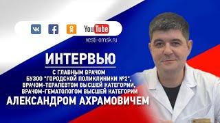 Прямой эфир с главврачом омской городской поликлиники №2 — как организована работа терапевтов и других служб во время эпидемии LIVE