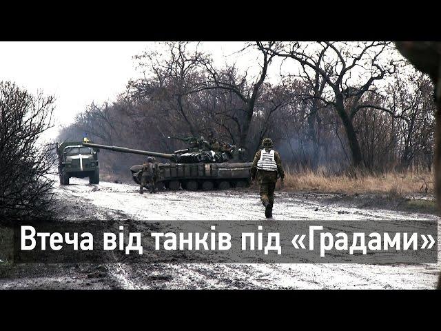 Каратели бегут от собственного танка