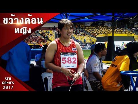 ขว้างค้อนหญิง ซีเกมส์ 2017 มาเลเซีย