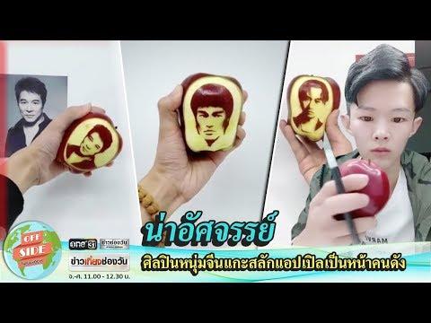 ศิลปินหนุ่มจีนแกะสลักแอปเปิลเป็นหน้าคนดัง | OFF SIDE โลกของอ๊อฟ | ข่าวช่องวัน | one31