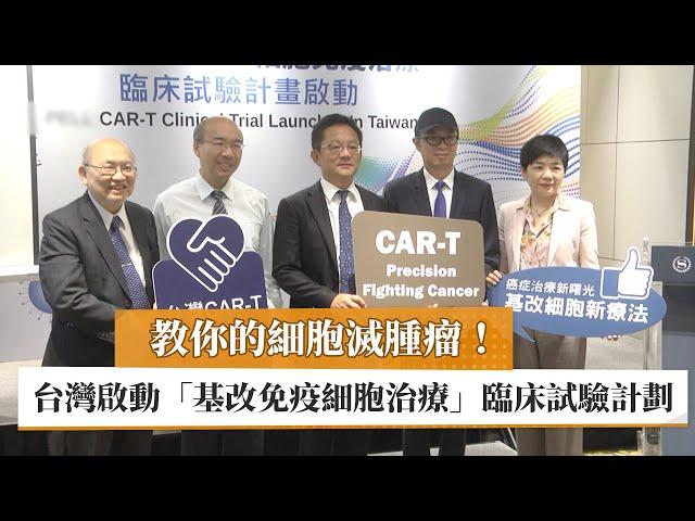 教你的細胞滅腫瘤! 台灣啟動「基改免疫細胞治療」臨床試驗計劃