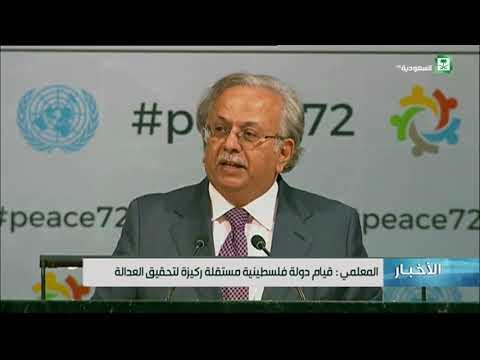 المعلمي : قيام دولة فلسطينية مستقلة ركيزة لتحقيق العدالة.
