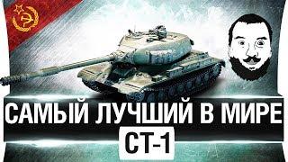 САМЫЙ ЛУЧШИЙ В МИРЕ! - СТ-1