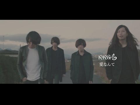 KAKASHI -愛なんて- 【Music Video 復活ver】