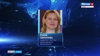 Елену Шипилову назначили на пост первого заместителя министра здравоохранения Омской области