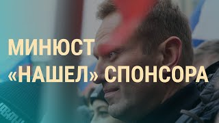 Навальный Фукуяма, Минюст