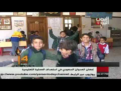 امعان العدوان السعودي في استهداف العملية التعليمية  20 - 10 - 2017