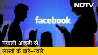 Facebook के जरिए हो रहा ठगी का धंधा