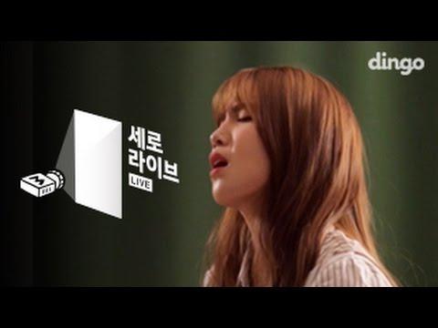 김나영 - 꺼내본다 [세로라이브] Kim Na Young - Watch Memories