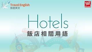 【Travel English】Hotels 飯店相關用語