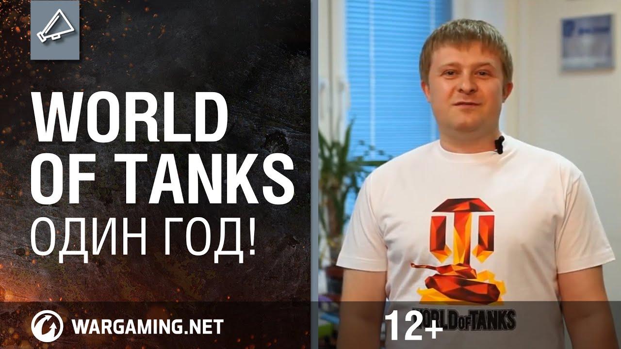 World of Tanks — один год!