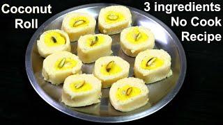 १० मिनट में टेस्टी मिठाई बिना गैस जलायें | 3 Ingredients Recipe | Coconut Sweets Recipe | Kabita