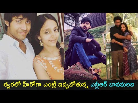 Jr NTR's wife Pranathi's brother Nithin to enter Tollywood soon