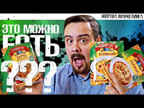 СУПЕРСУП   ЧЕТЫРЕ ПОРЦИИ ЗА 30 рублей   Жертва маркетинга 2.0