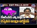 TRS might win 14 16 seats in Lok Sabha seats : Lagadapati - TV9