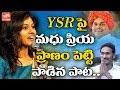Watch: Madhu Priya Emotional YSR Song- YS Jagan