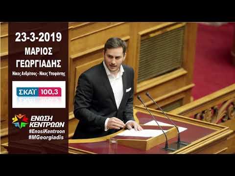 Μάριος Γεωργιάδης στο ΣΚΑΪ Ράδιο 100.3 (23-3-2019)