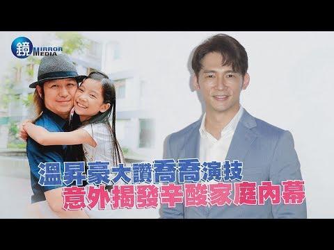 鏡週刊 娛樂即時》溫昇豪大讚喬喬演技 意外揭發辛酸家庭內幕