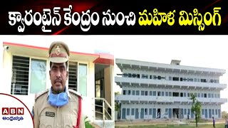 Woman escapes from quarantine centre in Andhra Pradesh..