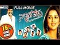 Naa Style Veru Full Length Telugu Movie | Rajasekhar, Bhumika Chawala | Shalimarcinema