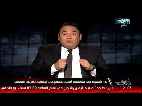 محمد على خير: كل المصريين لازم يكونوا إيد واحدة .. علشان مصر تستحق مننا كده!