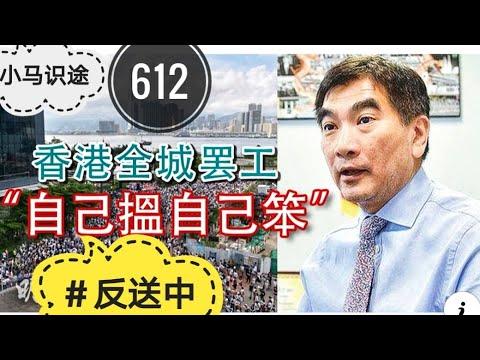 反送中612成功?香港立法会主席梁君彥取消逃犯条例会议? (小马识途544期)