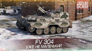 Серия боёв на FV304 - Уже не маленький