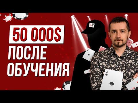 История успеха или как ученик Академии Покера заработал более 50.000$!