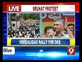 Krishna Byre Gowda reacts on DKS arrest - 02:22 min - News - Video