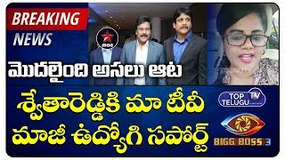 Swetha Reddy Speaks After Contact With Ex MAA TV Employees..