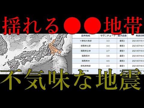 二日連続での●●な場所での大きな地震がネットで話題になっています【南海トラフ】