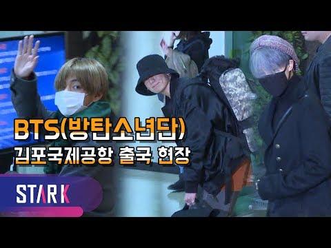 방탄소년단, 앞태도 최고 옆태도 최고 (BTS, GMP INT' Airport Departure)