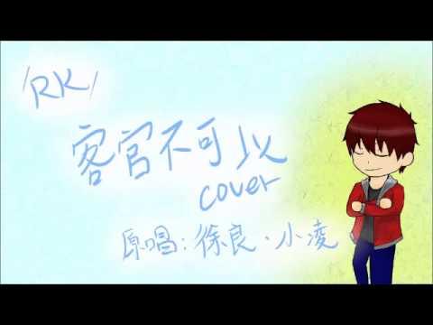 [RK]-客官不可以(Cover)-原唱:徐良、小凌