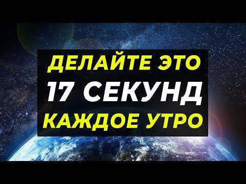 ДЕЛАЙТЕ ЭТО 17 СЕКУНД КАЖДОЕ УТРО