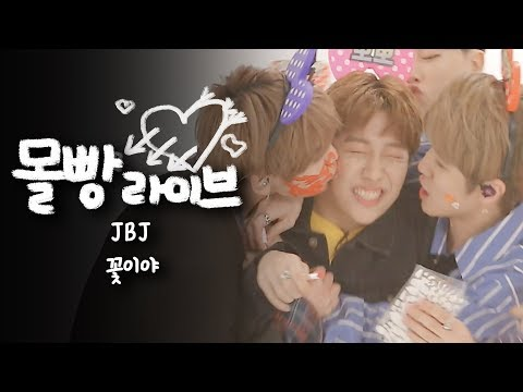 JBJ - 꽃이야 (My Flower) [몰빵라이브] Jackpot Live