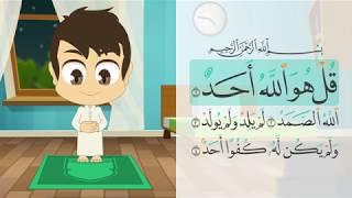 Hoe verricht ik het gebed - تعليم الصلاة للاطفال -