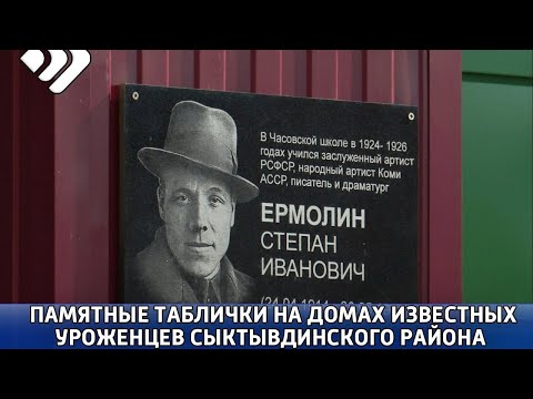 Журналист устанавливает памятные таблички на домах известных уроженцев Сыктывдинского района