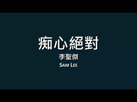 李聖傑 Sam Lee / 痴心絕對【歌詞】