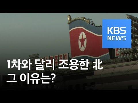2차 북미 정상회담 앞두고 조용한 북한…이유는? / KBS뉴스(News)