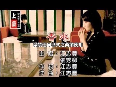 江志豐vs張秀卿-香水(練唱版)