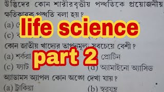 life science part 2 || general science || bengali gk ||