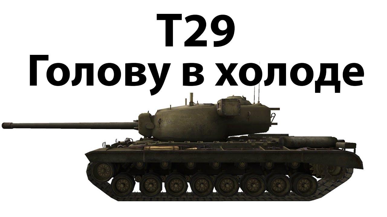 T29 - Голову в холоде