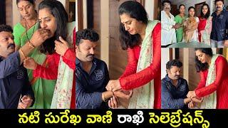 Watch: Actress Surekha Vani rakhi celebration photos..
