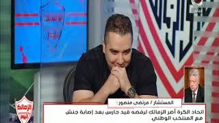 الزمالك اليوم المداخلة الكاملة لـ مرتضى منصور وحديثه عن مبار ...