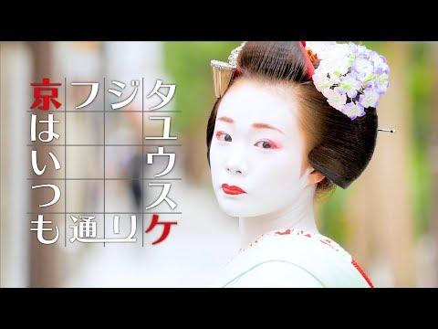 フジタユウスケ「京はいつも通り」MV