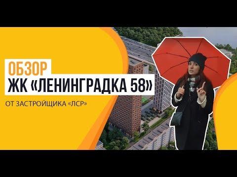 Обзор ЖК «Ленинградка 58» от застройщика Группа «ЛСР» photo
