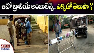 Heart Touching: Municipal auto trolley turns ambulance- Co..