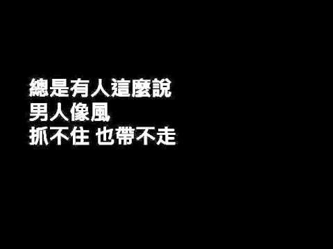 小鬼黃鴻升 - 不敢太幸福 Lyrics